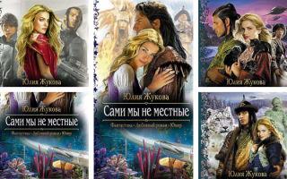 Серии книг Юлии Жуковой по порядку