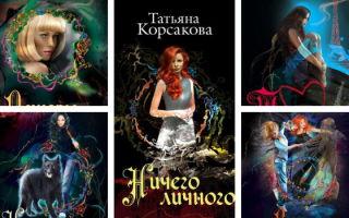 Книги Татьяны Корсаковой по порядку и сериям