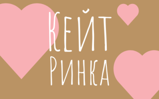 Короткие любовные романы от Кейт Ринки