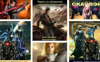 Книги Алекса Нагорного: список всех книг по списку