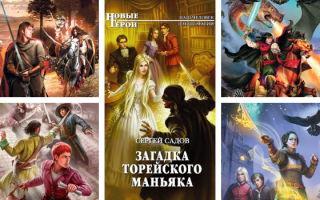 Книги Сергея Садова: самиздат «Ледяная принцесса» и другие серии книг