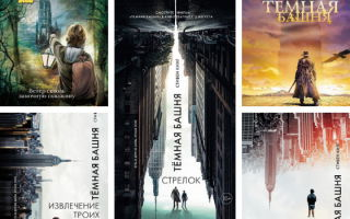 Стивен Кинг: цикл «Темная башня» — книги по порядку, вся серия