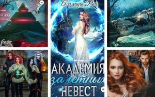 Альмира Рай: книги по порядку «Охотники за мечтой» и др. серии