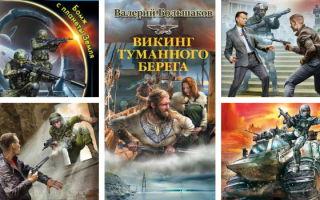 Валерий Большаков: все книги серии «Закон меча» и др. циклы