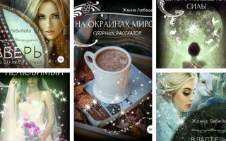 Жанна Лебедева: книги по порядку