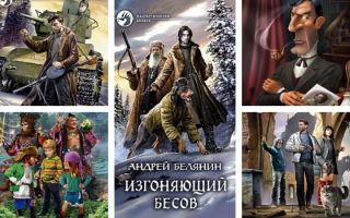 Андрей Белянин: книги новинки 2019 года