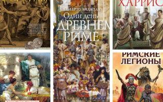 История Древнего Рима: книги