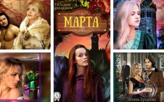 Серии книг Татьяны Бродских по порядку