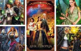 Серии книг Надежды Мамаевой: список