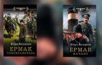 Игорь Валериев: список всех его книг