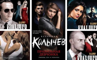 Владимир Колычев: все книги по сериям по порядку