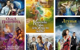 Лучшие книги Ольги Пашниной по порядку и по сериям