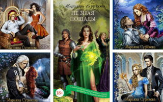 Серии книг Марьяны Суриковой по порядку