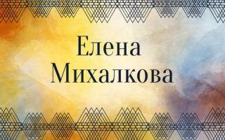 Книги Елены Михалковой: список по порядку