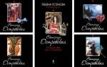 Екатерина Островская: список книг по порядку и сериям
