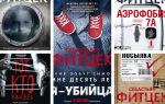 Книги Себастьяна Фитцека: детективы и триллеры