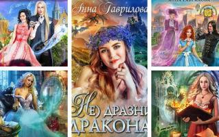 Анна Гаврилова: серии книг по порядку