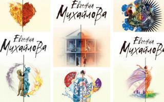 Евгения Михайлова и ее лучшие книги