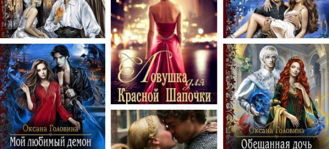 Серии книг Оксаны Головиной