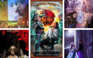 Серии книг Марины Снежной