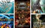 Фэнтези от Холли Блэк: книги про волшебников