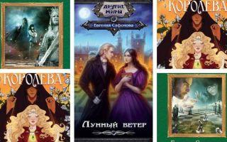 Евгения Сафонова: все книги (список)