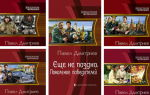 Павел Дмитриев: книги по порядку