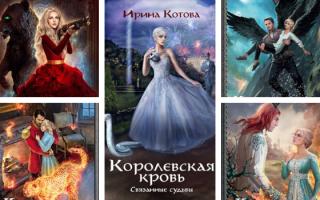 Ирина Котова: все книги по порядку (Королевская кровь)