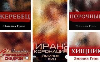 Любовные романы Эмилии Грин