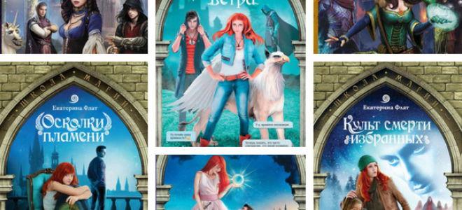Екатерина Флат: «Факультет уникальной магии» — все книги и другие серии