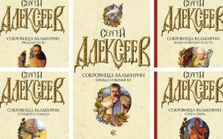 Сергей Алексеев «Сокровища Валькирии»: все книги по порядку