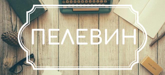 Виктор Пелевин: книги (список по годам)