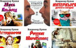 Список книг Владимира Кунина