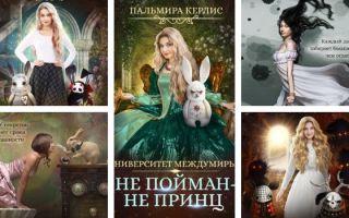 Пальмира Керлис: серии книг по порядку