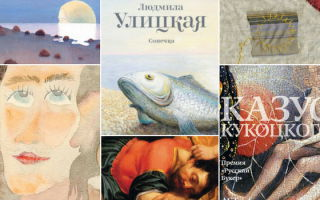 Улицкая Людмила Евгеньевна: книги (список)