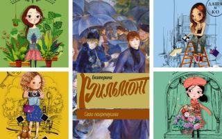 Екатерина Вильмонт — книги новинки 2019 года