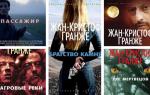 Жан-Кристоф Гранже: список книг (детективы и триллеры)