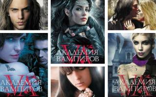 Серия «Академия вампиров» по порядку (Райчел Мид)