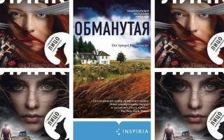 Шарлотта Линк: книги по порядку (список)