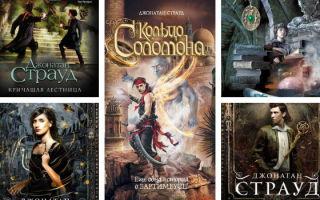 Джонатан Страуд «Локвуд и компания»: все книги по порядку и другие серии
