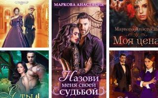 Книги Анастасии Марковой по порядку
