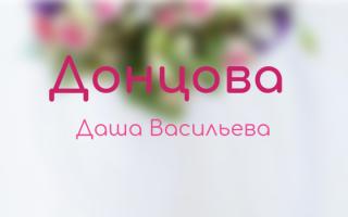 Список книг Донцовой про Дашу Васильеву