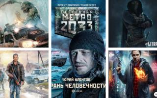 Юрий Уленгов: книги по порядку