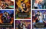 Серии книг Марины Эльденберт по порядку