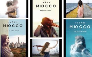 Книги Гийома Мюссо: серии по порядку
