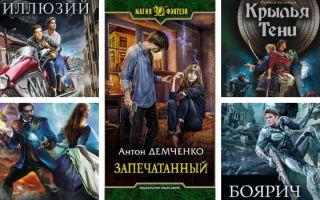 Антон Демченко: книги по порядку