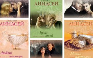 Лучшие романы Джоанны Линдсей