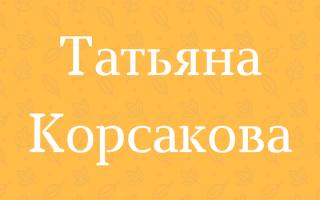 Книги Татьяны Корсаковой
