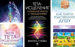 Вианна Стайбл: книги по порядку (список)
