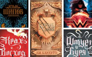Ли Бардуго: серии книг в жанре фэнтези